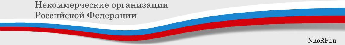 НКО РФ